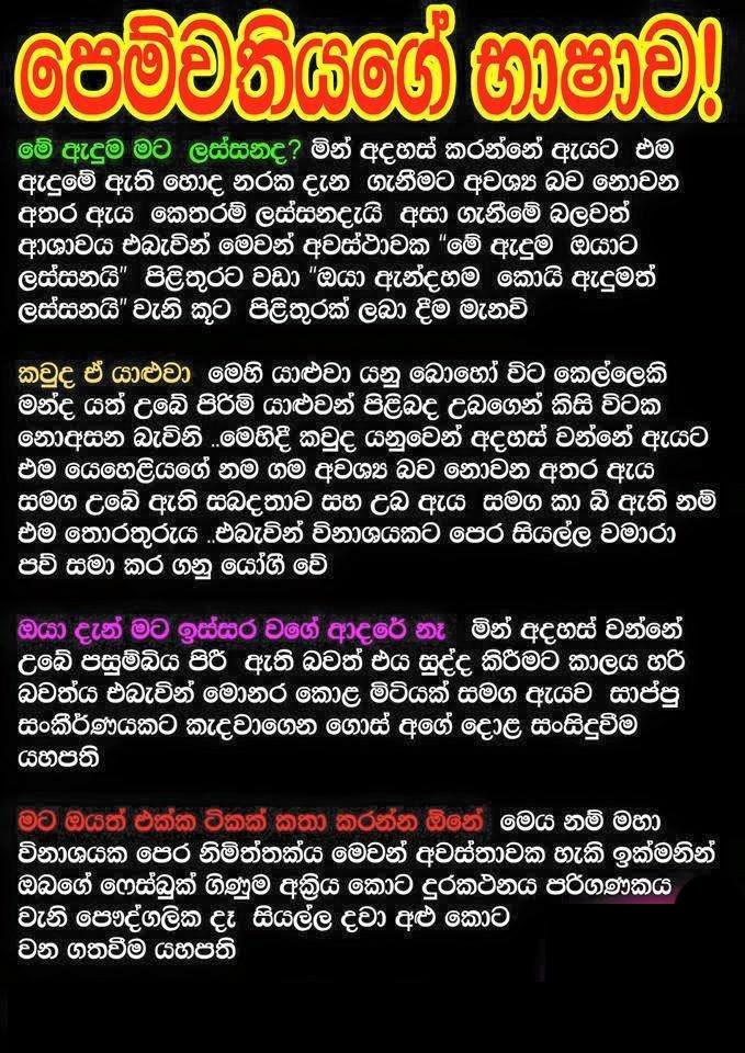 The Language Of Girlfriendlife Jokes Funny Love Facts Funny Memes Sinhala