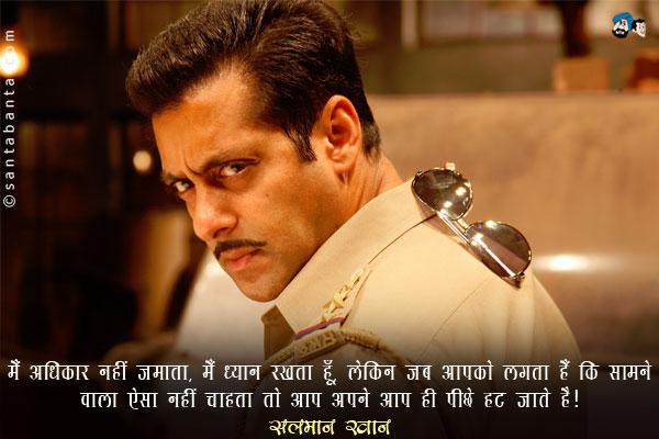 Salman Khan  C B  E A Ac E A  E A B E A  E A B E A  E A A  E A Ae E A  E A   E A  E A A E A Bf E A  E A Be E A B  E A A E A B E A