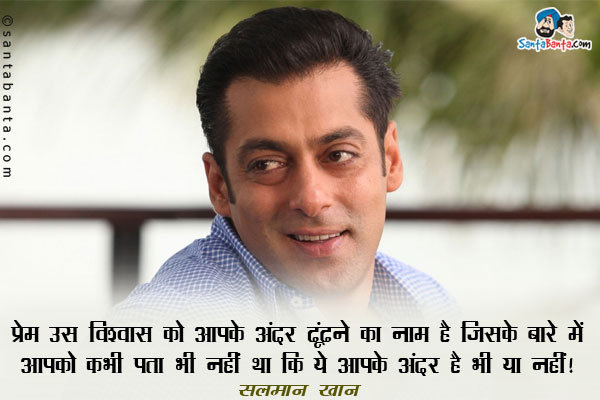 Salman Khan Hindi Quotes  E A B E A B E A Ae  E A A E A Bf E A A E A D E A B Sms Hindi Quotes Salman Khan