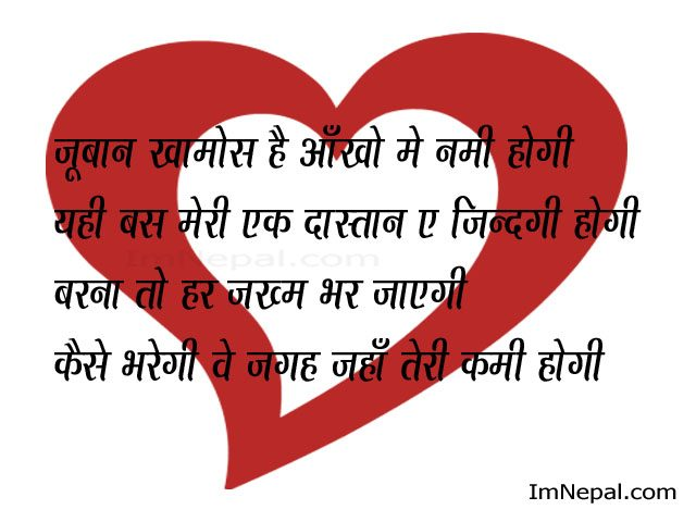 Best Love Sms For Girlfriend In Hindi Language And Font We Have Posted Here Lovely