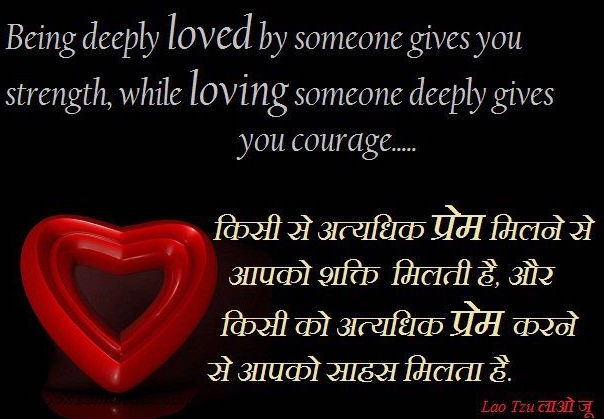 To Make This Event So Special You Can Write These Happy Valentines Day Quotes In Hindi To Feel Your Partner Special