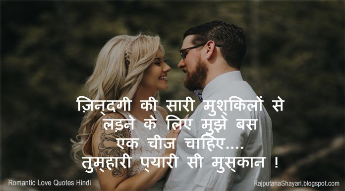 Hindi Love Quotes With Image