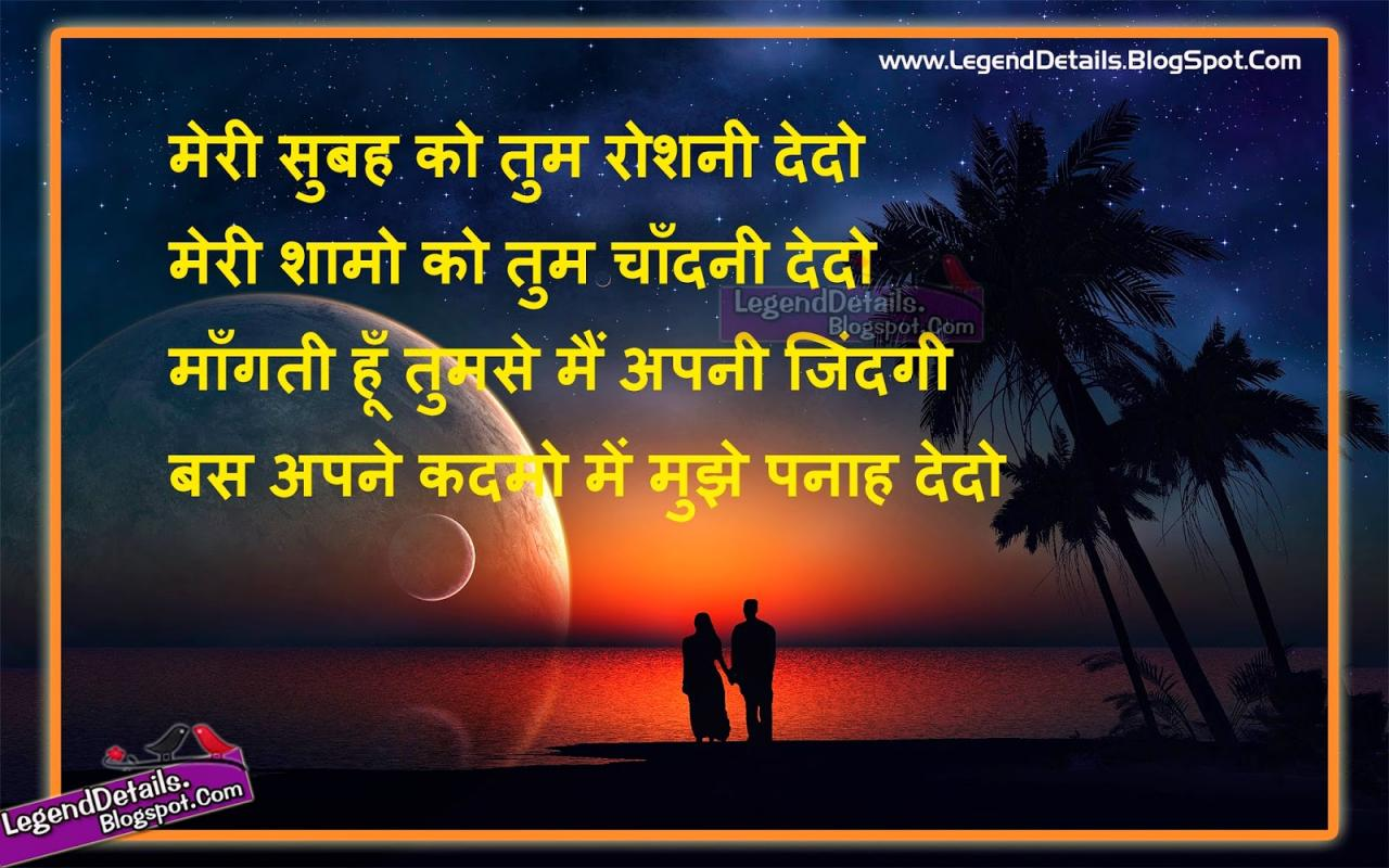 Beautiful Heart Touching Love Shayari For Girlfriend In Hindi