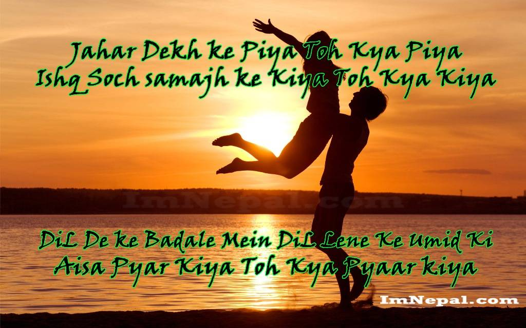 Attractive Hindi Love Sms Cards Messages Quotes Text Shayari