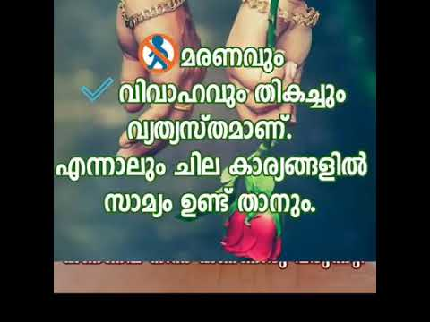 Love Quote In Malayalam