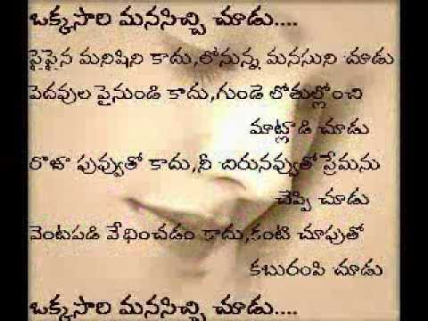 Love Quotes With Image In Telugu Hover Me