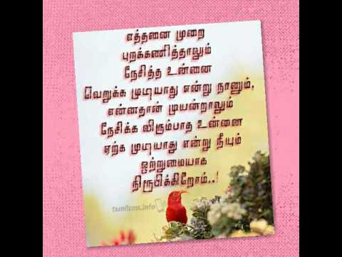 Breakup Tamil Quotes