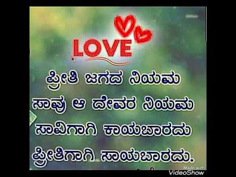 Kannada Kavana Kannada Love Quotes