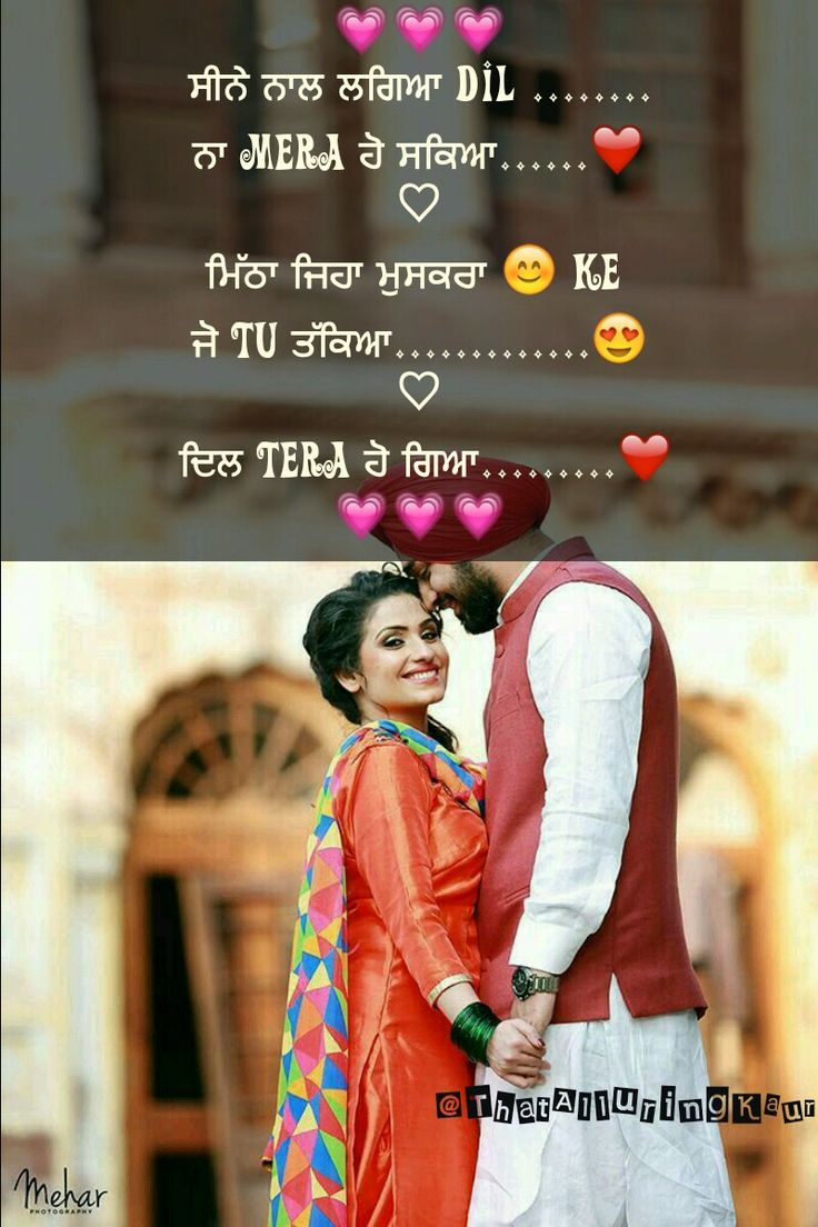 New Punjabi Couple Pic Share  Best Punjabi Love Quotes On Pinterest Hindi