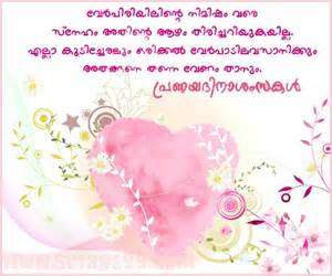 Love You Forever Hy Valentines Day Flashs Malayalam Love Quotes