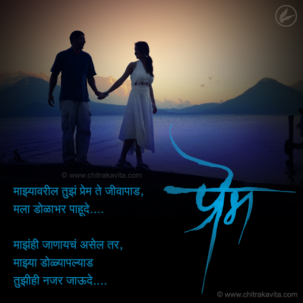 Love Quotes Marathi Poem Hover Me
