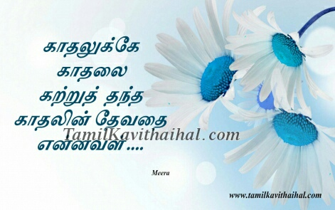 Kadhal Devathevaaval Love Tamil Quotes For Her Him Meera Images Download