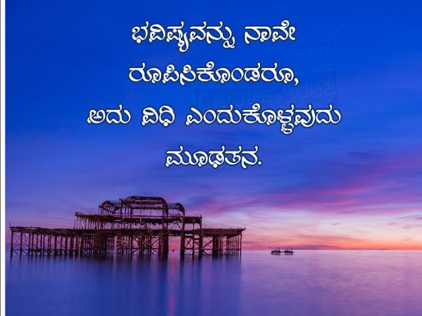 Kannada Good Mrng Message