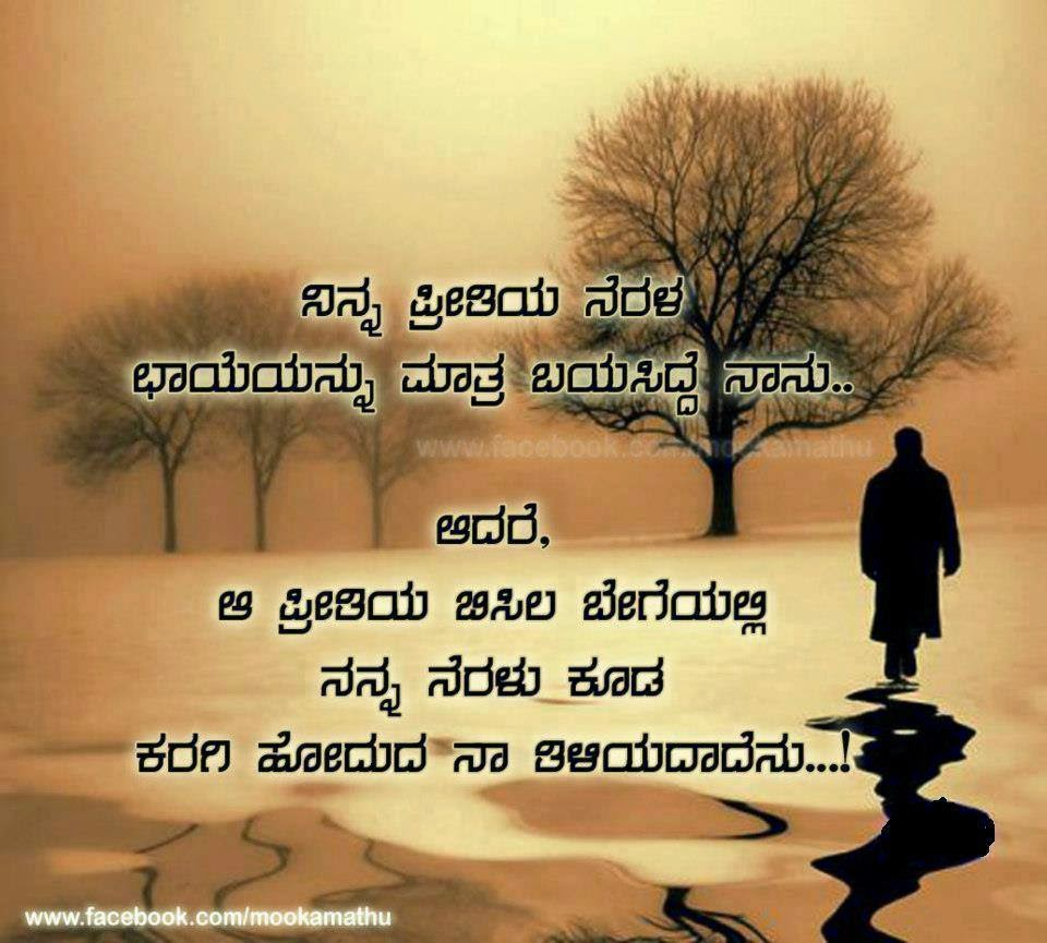 Kannada Quotes On Life Kannada Quotes On Life With Images Kannada Love Feeling Quotes
