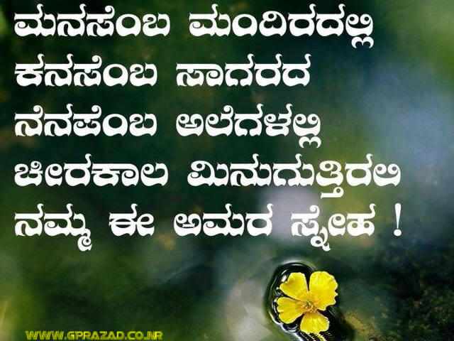 Download Kannada Lovely Quotes  Wallpapers  Kannada India Mobile
