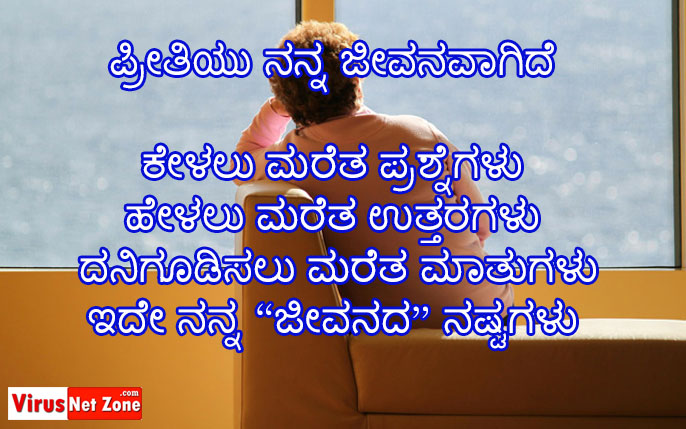 Kannada Love Sad Quotesbreakup Quotes Images In Kannadabreakup Quotes Images In Kannadalatest Qutoes Images In Kannadalatest Quotesone In Kannadasad