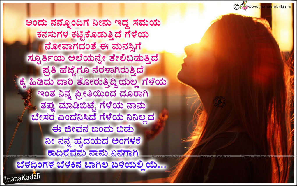 New Kannada New Love Status For Fb Most Popular Love Sayings In Kannada Language