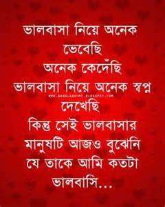 Romantic Love Quotes In Bengali Sad Love Quote
