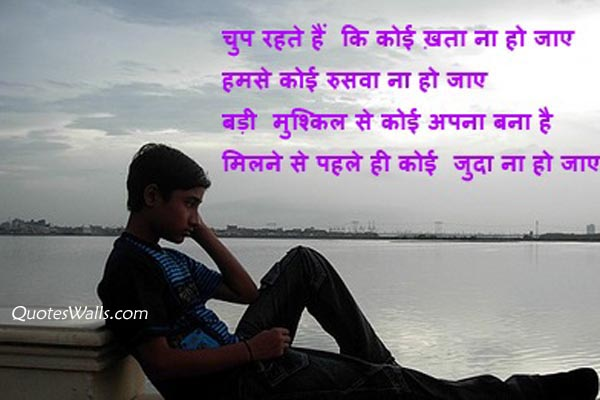 Khamoshi Sad Love Shayari In Hindi