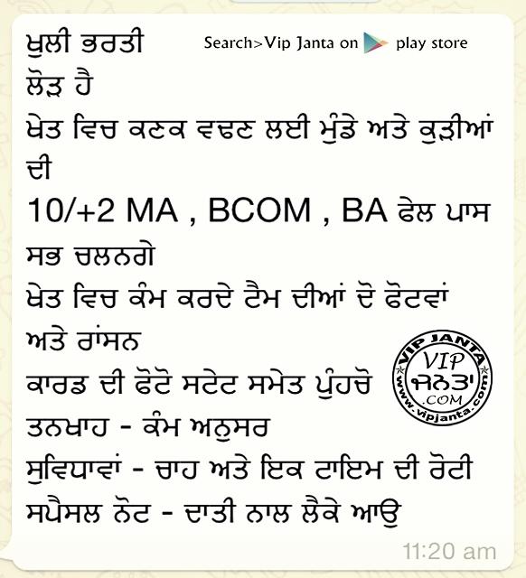 Khulli Bharti Share Facebook