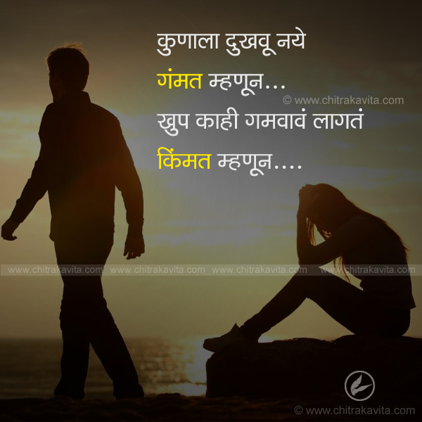 Dont Hurt Marathi Sad Quote Image
