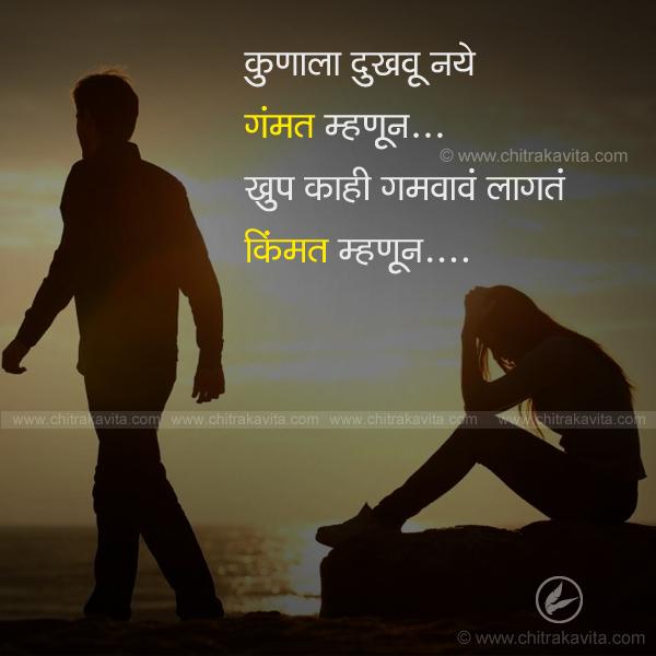 Dont Hurt Marathi Sad Quote Image