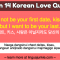 Korean Love Quotes