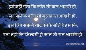 Hindi Good Night Shayari In Hindi Font Quotes Adda Com