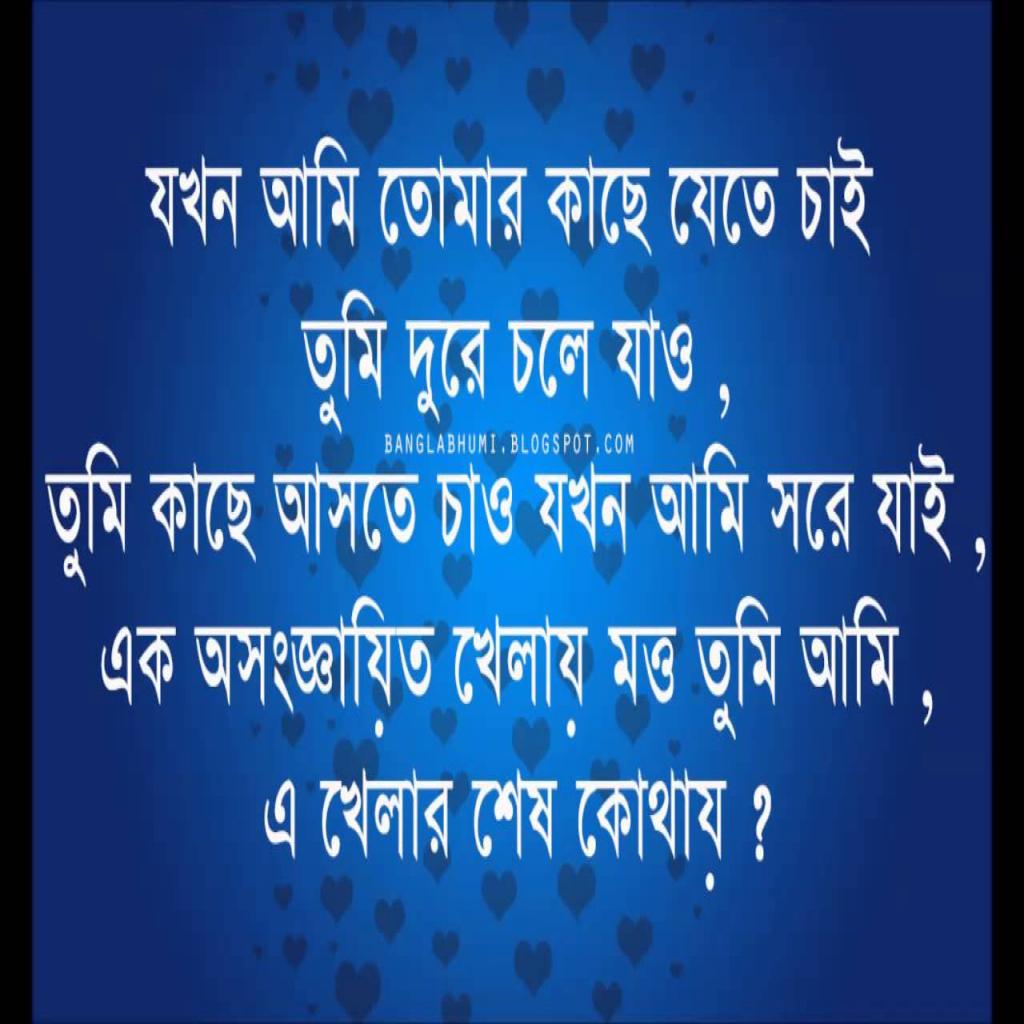 Language Of Love Quotes Love Quote In Bengali Language Valentine Intended For Sad Love Quotes