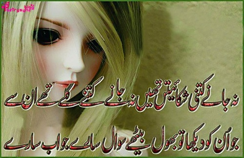Poetry Sad Urdu Shayari Pictures About Shikwa Shikayat Urdu Poetry Sad Quotes Romantic Love Shayari