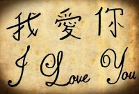 Chinese And I Love You Image