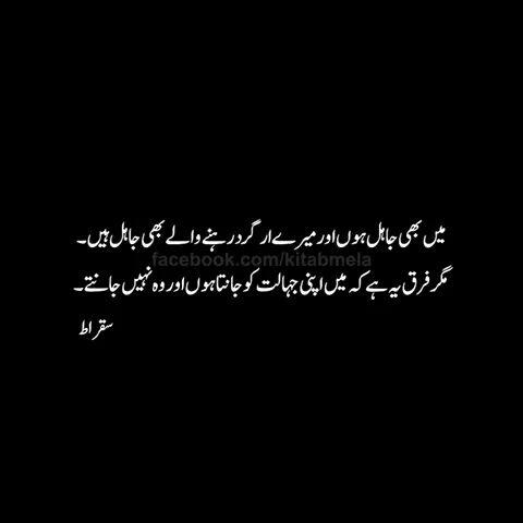 Socrates Urdu And Urdu Novels Image