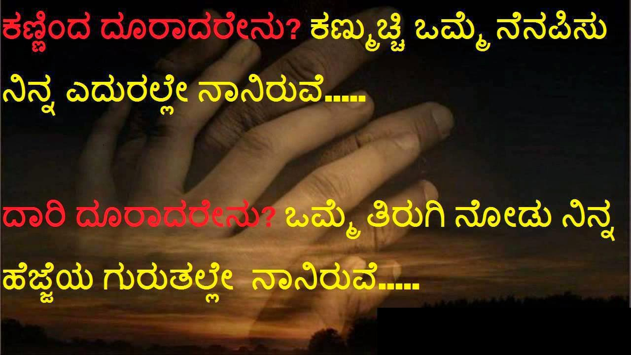 Life Is Short Quotes In Kannada Love Feeling Quotes In Kannada