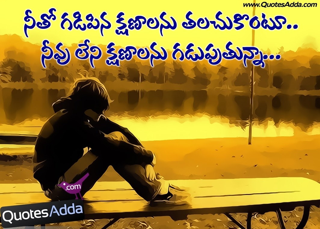 Love Breakup Quotation Adda Emotional Love Quotes In Sad Heart Touching Quotes