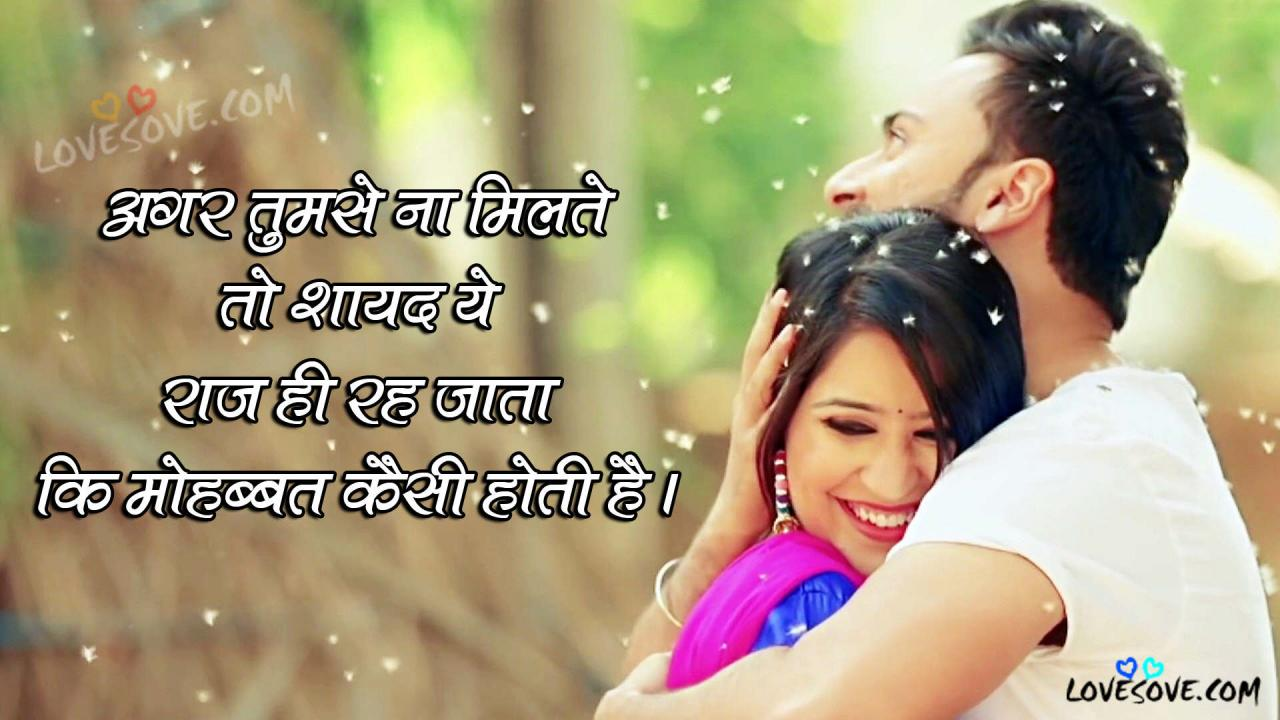 Love Couple Quotes In Hindi Hindi Love Lines Love Romantic Shayari Hindi Quotes On