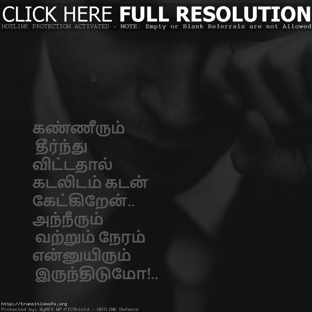 Love Failure Tamil Quotes  Kavipleasing