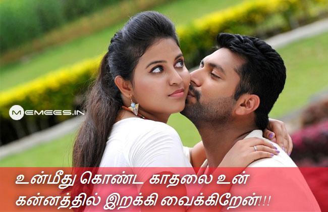 Tamil Kathal Kathal Reactions