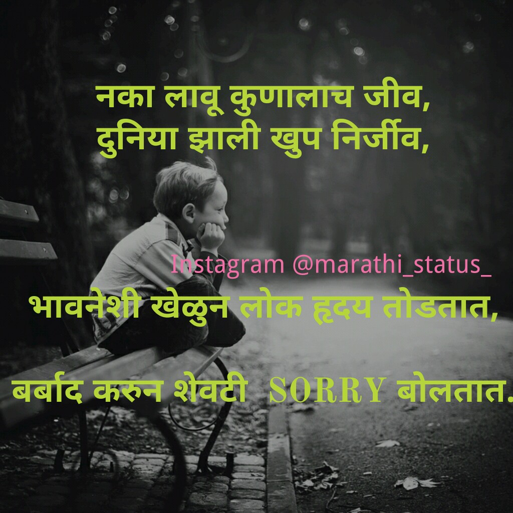 Love Marathi Sad Quotes Pinmarathi Status On Marathi Status Pinterest