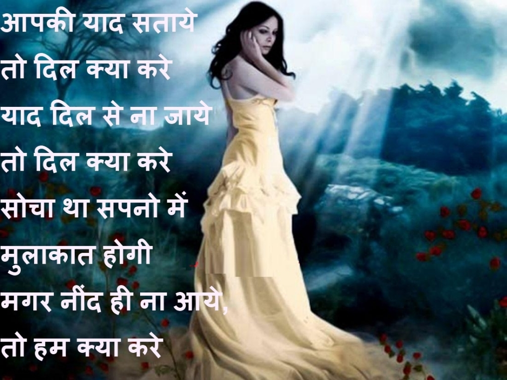 Love Pics In Shayri And Quotes Hindi Sad Girl Love Shayari Image