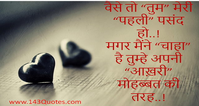 Love Quotes In Hindi I Love You That Is Important