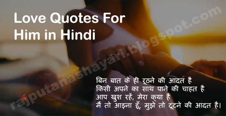 Love Quotes Pic For Gf In Hindi Hover Me