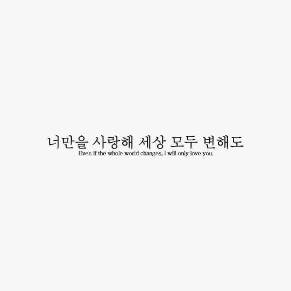 Love Quotes Hangul Elegant Semi Hiatusi C Bdi C Bdi C Bdi C Bdae