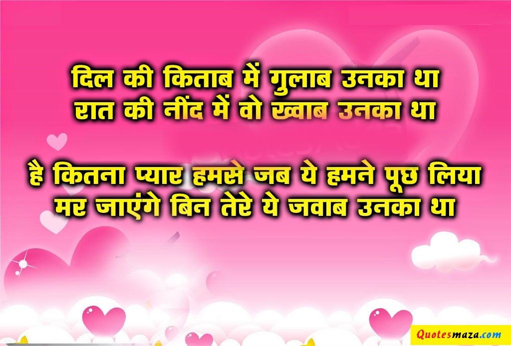 Love Short Quotes For Her In Hindi Hover Me