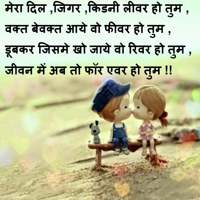Love Quotes In Hindi Amazing Love Quotes For Her In Hindi Android Pictures