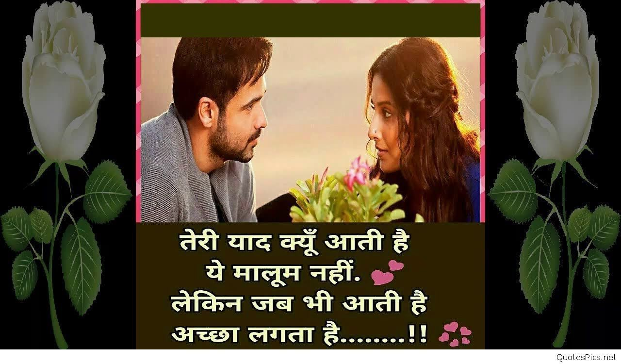 Love Quotes For Boyfriend Hindi Hover Me