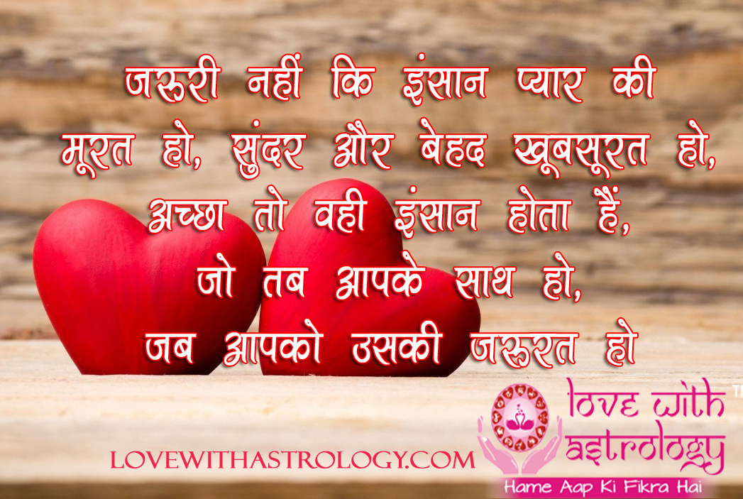 Love Quotes Long In Hindi Hover Me