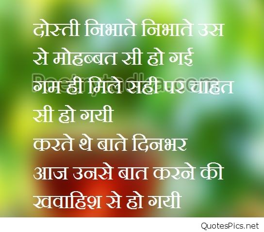 Love Quotes In Hindi On Dosti Nib Nib