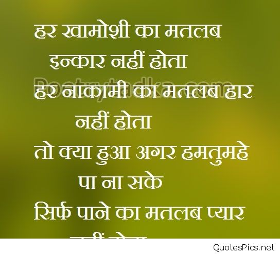 Love Quotes In Hindi On Har Khamoshi Ka Matlab Inkaar