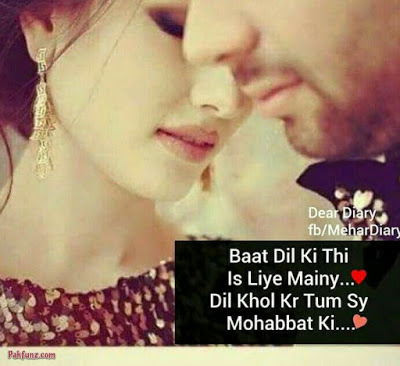 Mehar Diary Cute Couple Love Quotes For Her