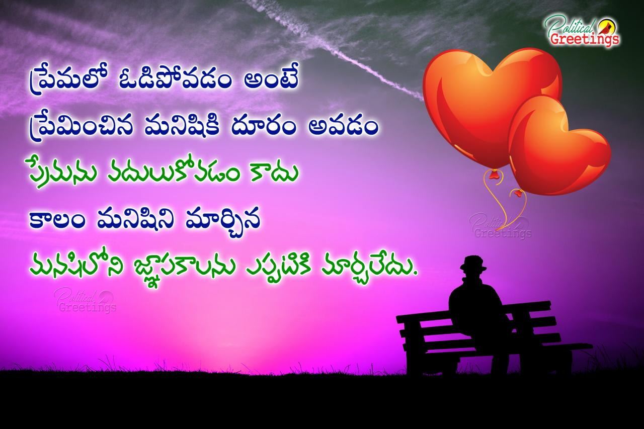Love Quotes P Os In Heart Touching Love Quotes And Messages For True Lovers